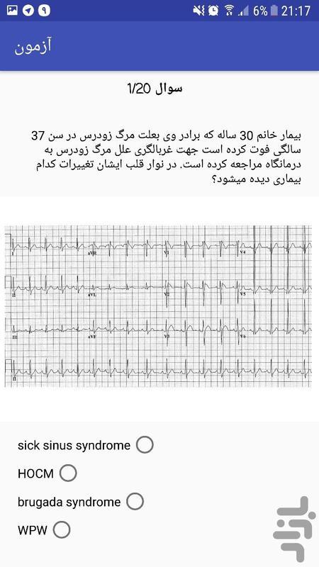 آموزش ECG - عکس برنامه موبایلی اندروید