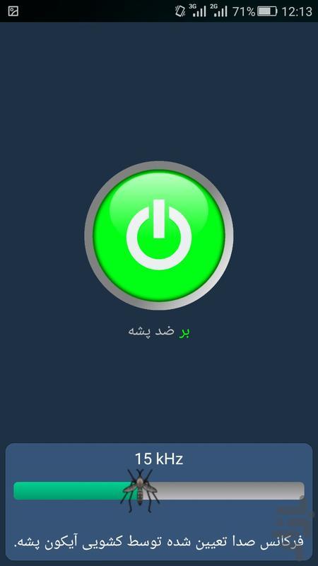 ضد پشه (امواج فراصوت) - عکس برنامه موبایلی اندروید