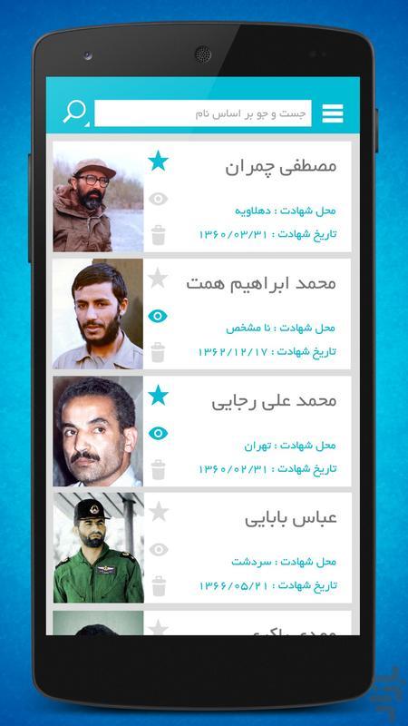 وصیت نامه شهیدان( کاملا رایگان ) - عکس برنامه موبایلی اندروید