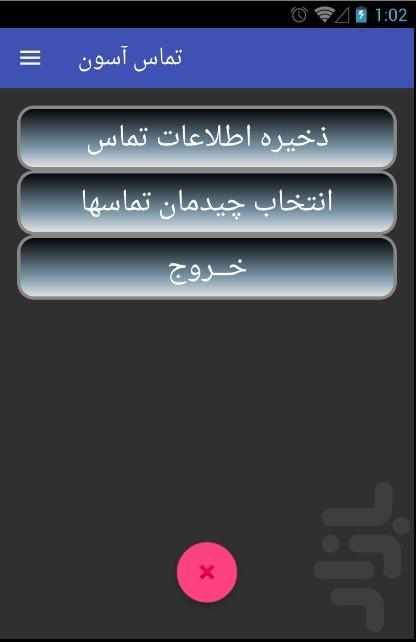تماس آسون - عکس برنامه موبایلی اندروید
