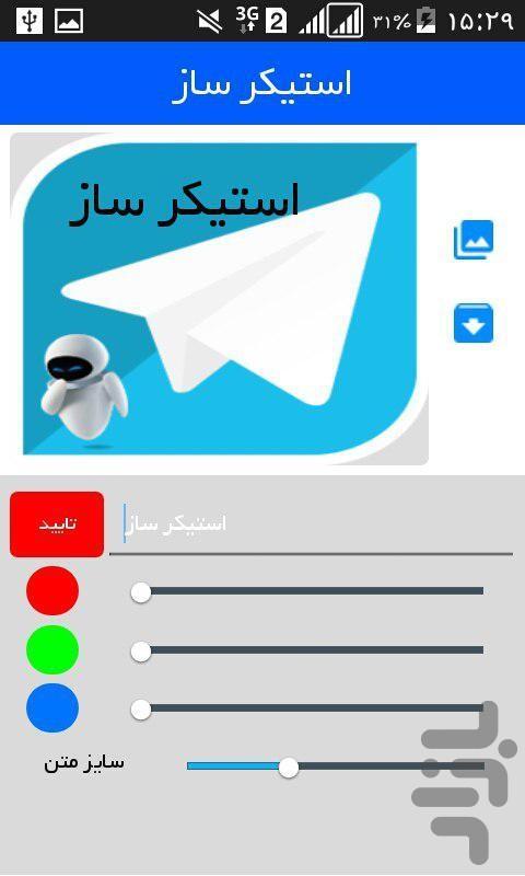دستیار تلگرام - عکس برنامه موبایلی اندروید