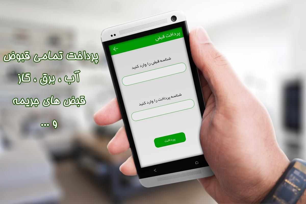 خدمات همراه+شارژ - عکس برنامه موبایلی اندروید