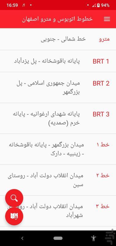 خطوط اتوبوس و متروی اصفهان - عکس برنامه موبایلی اندروید