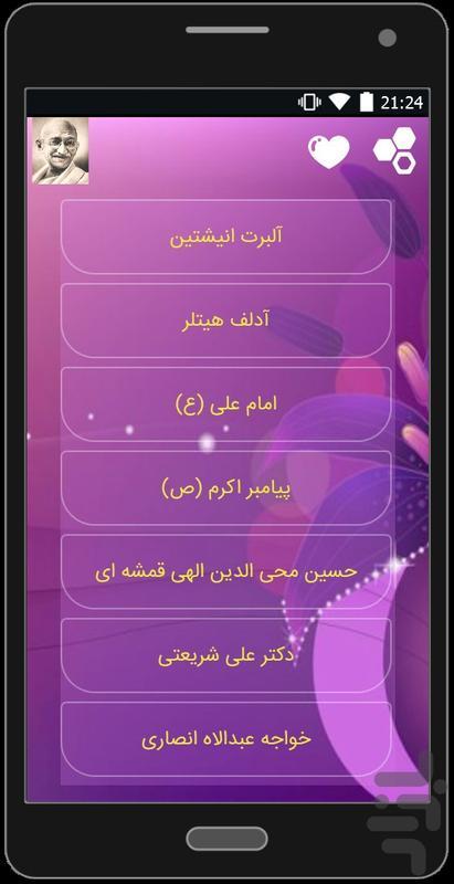 جملات ناب بزرگان - عکس برنامه موبایلی اندروید