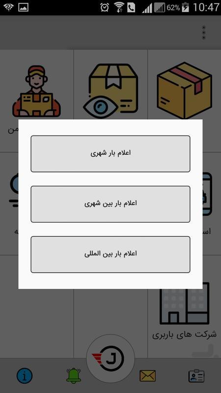 جی سرویس   سامانه حمل و نقل باربری - عکس برنامه موبایلی اندروید