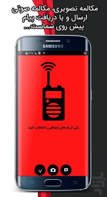 واکیتاکی (بیسیم تصویری) - عکس برنامه موبایلی اندروید