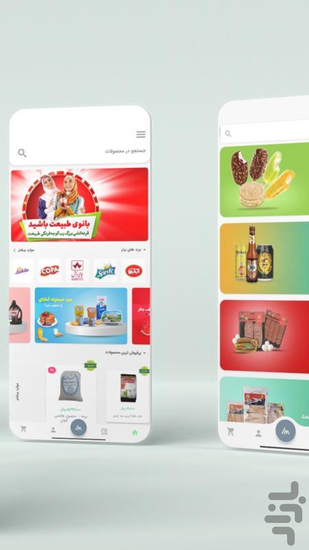 آمادای مارکت|سوپرمارکت آنلاین همدان - عکس برنامه موبایلی اندروید
