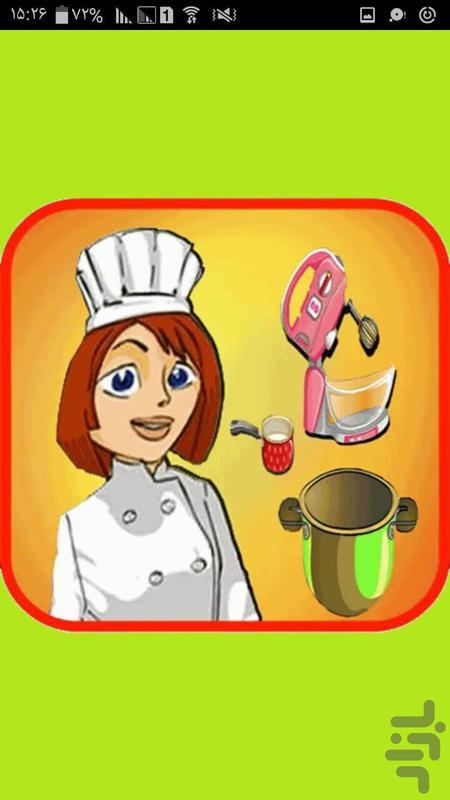 فوت و فن آشپزی و خانه داری - عکس برنامه موبایلی اندروید