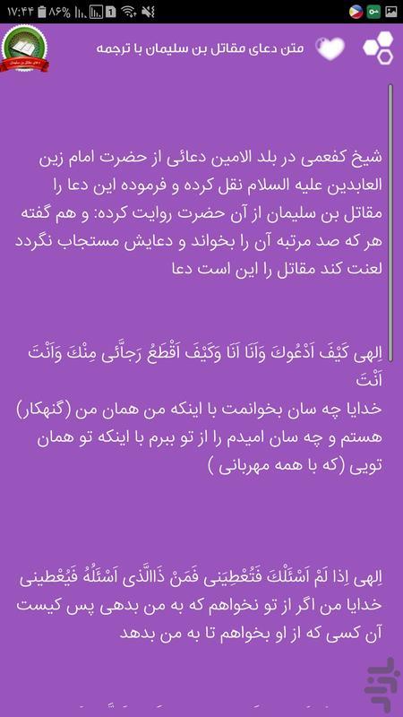 Muqatil Ben Solomon fast Alajabh - Image screenshot of android app