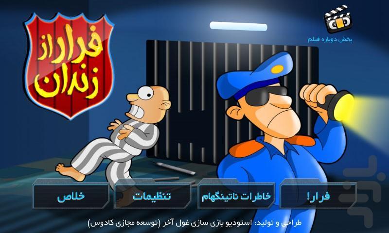 فرار از زندان نسخه دمو - عکس بازی موبایلی اندروید