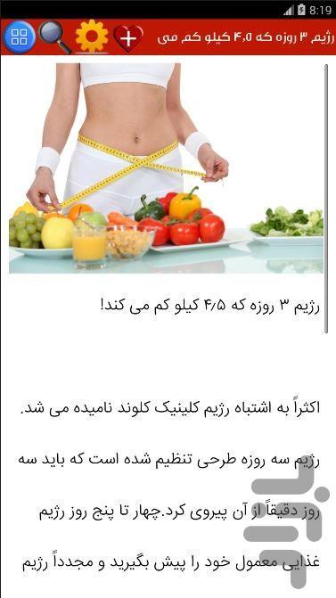 5 کیلو لاغری در 3 روز - عکس برنامه موبایلی اندروید