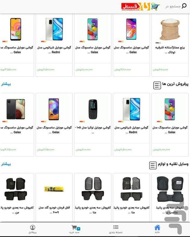 فروشگاه آنلاین کالاقسطی - عکس برنامه موبایلی اندروید