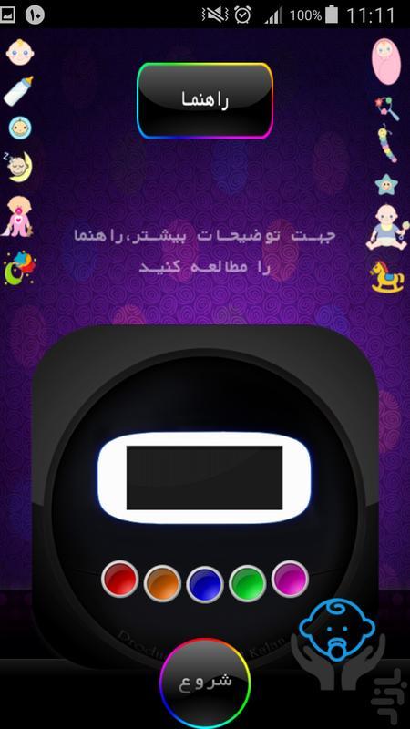 پرستار هوشمند کودک - عکس برنامه موبایلی اندروید