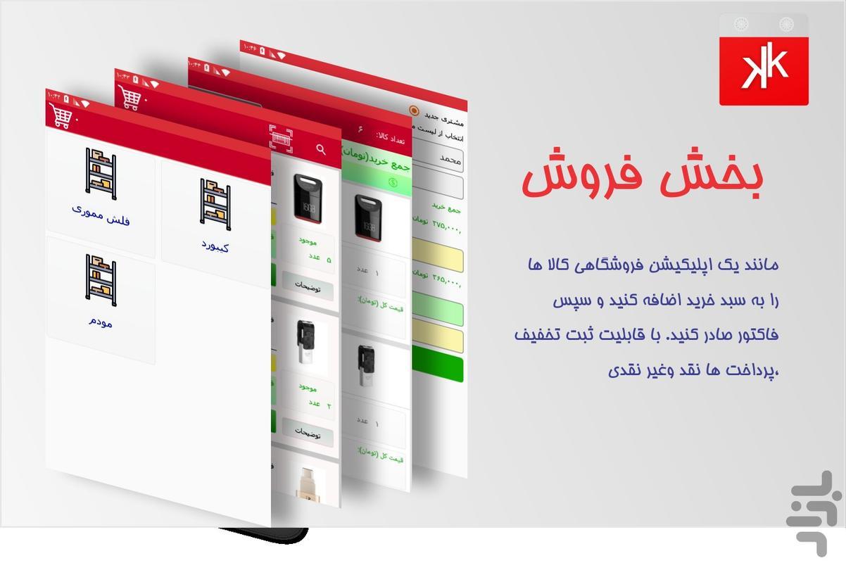 حسابداری کوک(کسب وکار) - عکس برنامه موبایلی اندروید