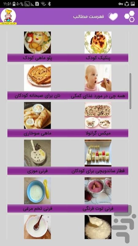غذای نوزاد ، انواع غذا کودک - عکس برنامه موبایلی اندروید