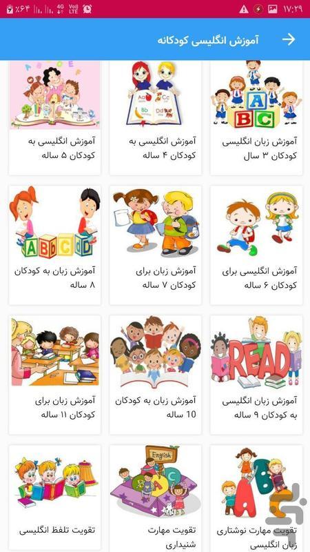 آموزش انگلیسی (سن 4 تا 11) - عکس برنامه موبایلی اندروید