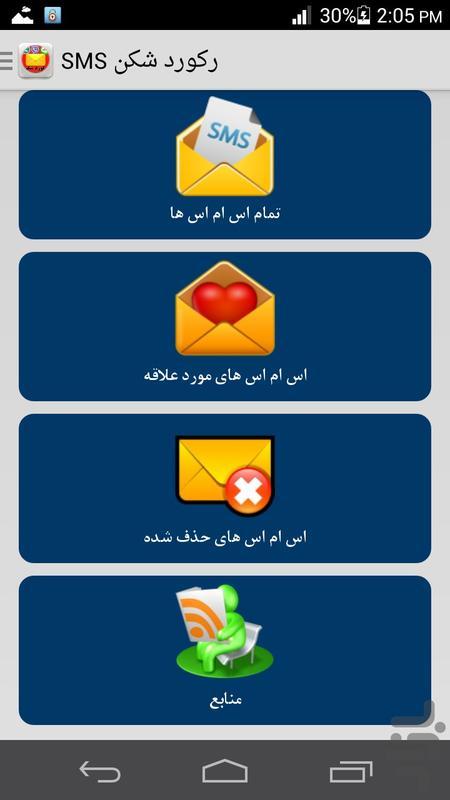 بیش از دو میلیون پیامک - عکس برنامه موبایلی اندروید