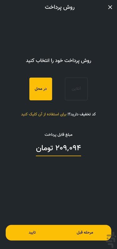 اکسان - عکس برنامه موبایلی اندروید