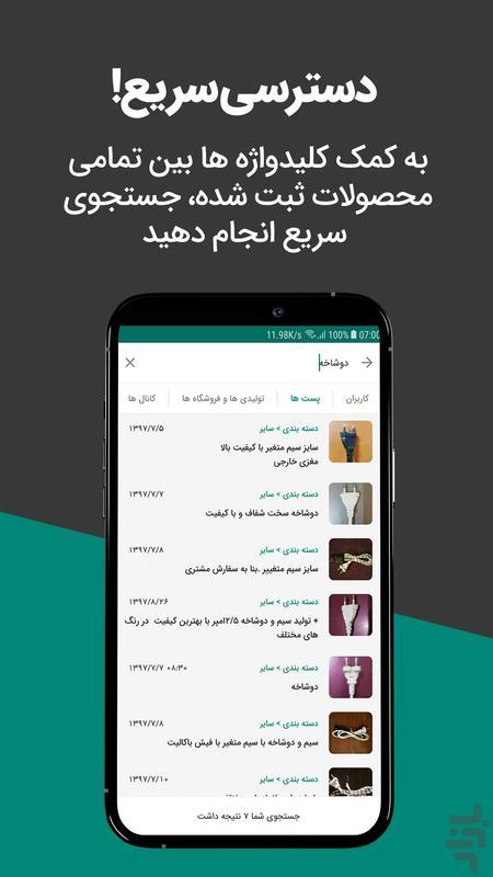 کارآمد   شبکه فروش و بازاریابی کالا - عکس برنامه موبایلی اندروید