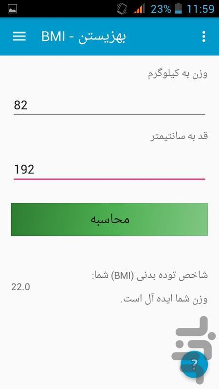 شاخص توده بدنی - BMI - عکس برنامه موبایلی اندروید