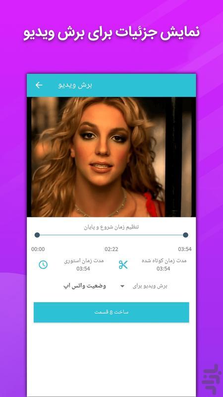 برش استوری - عکس برنامه موبایلی اندروید