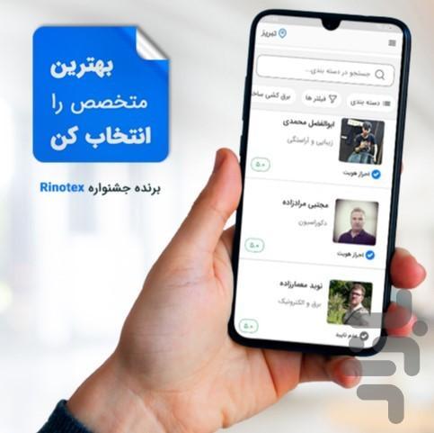 کارداری، متخصص های تهران و کرج - عکس برنامه موبایلی اندروید
