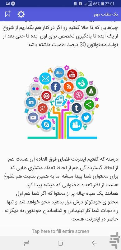 ایده های کسب درآمد اینترنتی - عکس برنامه موبایلی اندروید