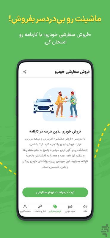 کارنامه   خرید، فروش و قیمت خودرو - عکس برنامه موبایلی اندروید