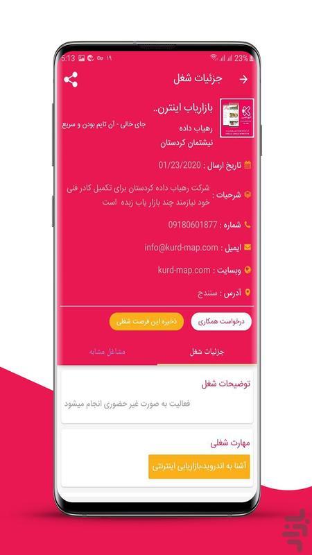 کاریو   کاریابی - استخدامی رایگان - عکس برنامه موبایلی اندروید