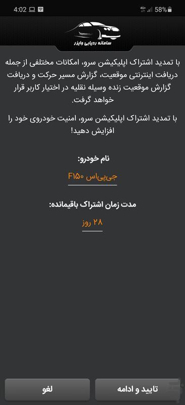 سامانه ردیابی وایزر (سرو) - عکس برنامه موبایلی اندروید