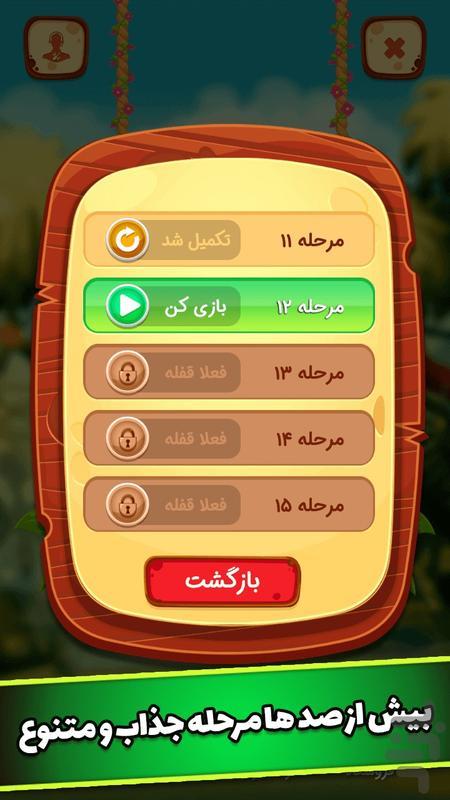 عصر کلمات | بازی حدس کلمات - عکس بازی موبایلی اندروید