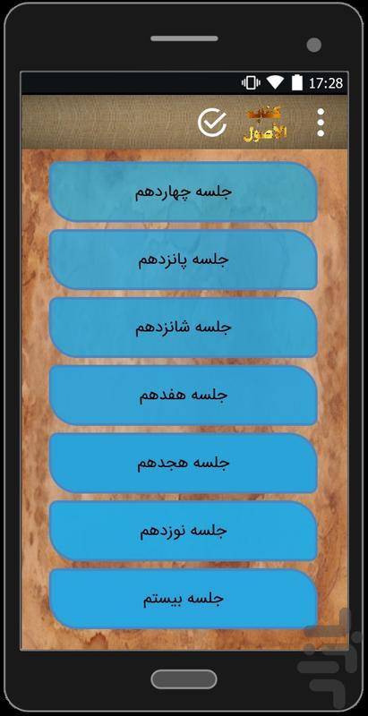 کفایه3 ترم1 - عکس برنامه موبایلی اندروید