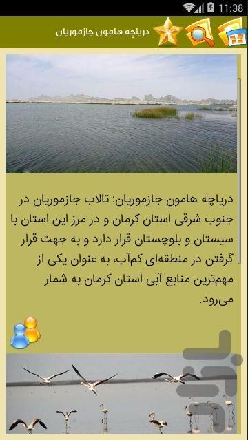 استان کرمان - عکس برنامه موبایلی اندروید