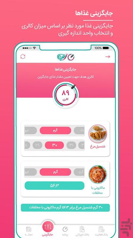 کالری شمار و رژیم غذایی زیره - عکس برنامه موبایلی اندروید