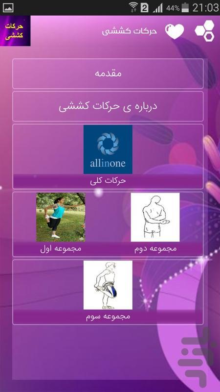 حرکات کششی - عکس برنامه موبایلی اندروید