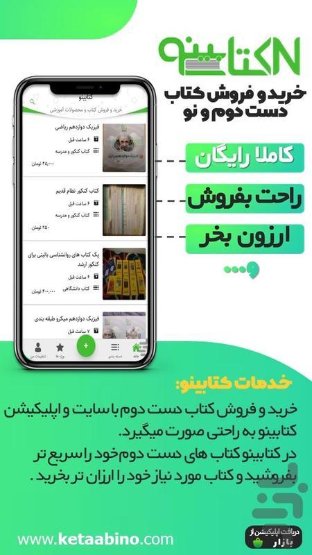 کتابینو | کتاب دست دوم - عکس برنامه موبایلی اندروید