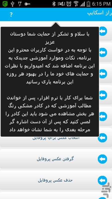 راز اسکایپ - عکس برنامه موبایلی اندروید