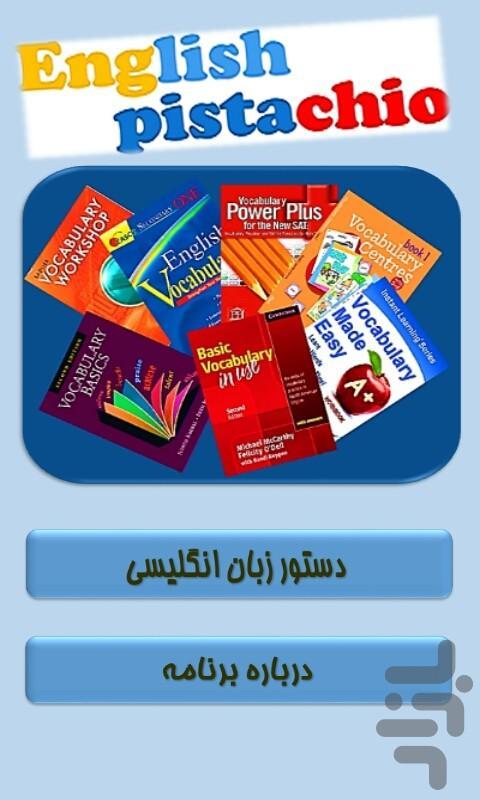 دستور زبان و گرامر زبان انگلیسی - عکس برنامه موبایلی اندروید