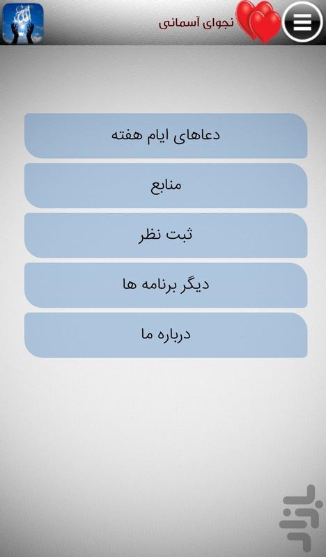 دعا های روزانه - عکس برنامه موبایلی اندروید