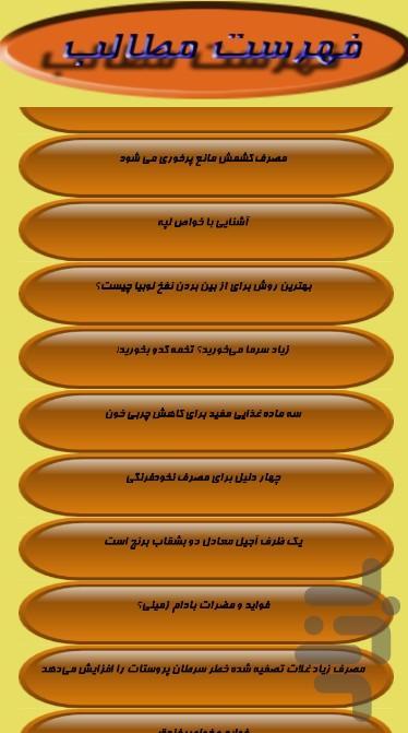 خواص حبوبات - عکس برنامه موبایلی اندروید
