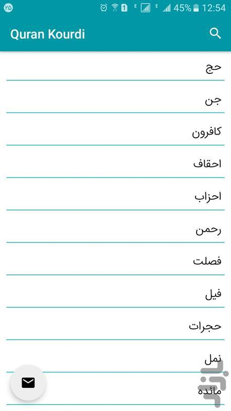 قرآن صوتی (ترجمه صوتی کوردی) - عکس برنامه موبایلی اندروید