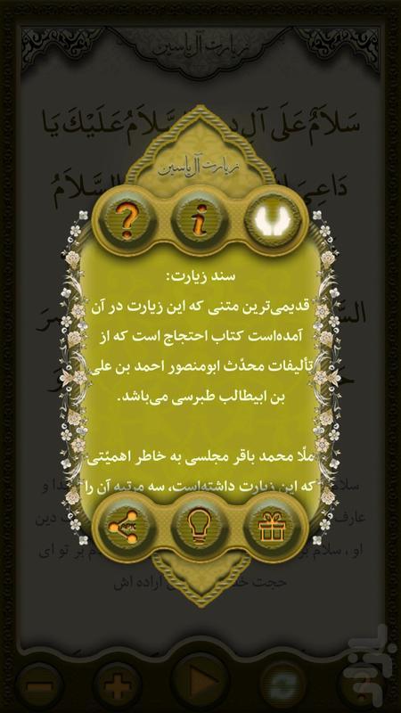 زیارت آل یاسین (نفیس) - عکس برنامه موبایلی اندروید