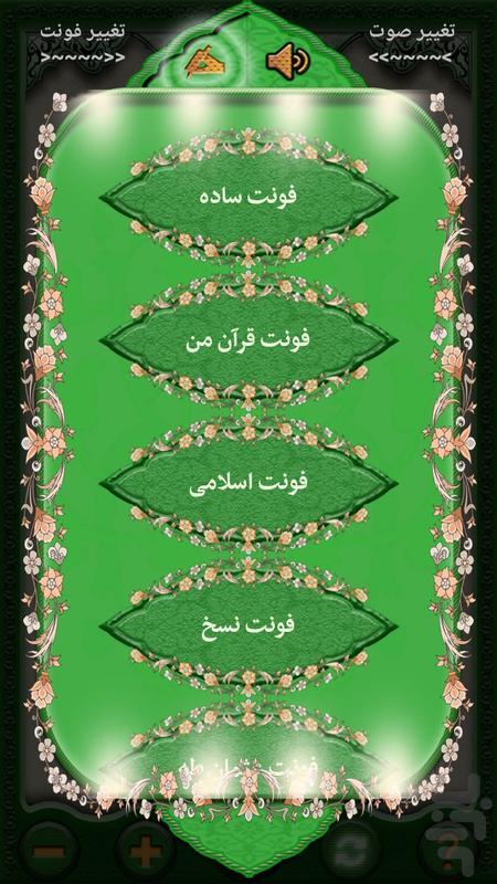 زیارت جامعه کبیره(نفیس) - عکس برنامه موبایلی اندروید