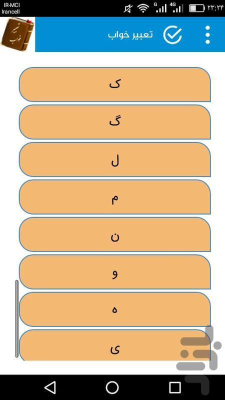 تعبیرخواب تفسیر کامل ، تعبیر خواب - عکس برنامه موبایلی اندروید