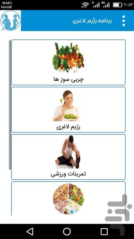 لاغری، برنامه رژیم غذایی برای لاغری - عکس برنامه موبایلی اندروید