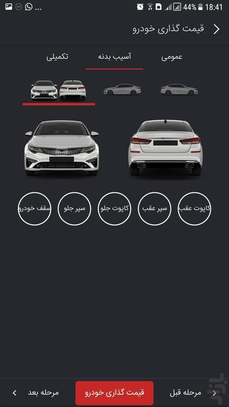 Used Car Pricing - Image screenshot of android app