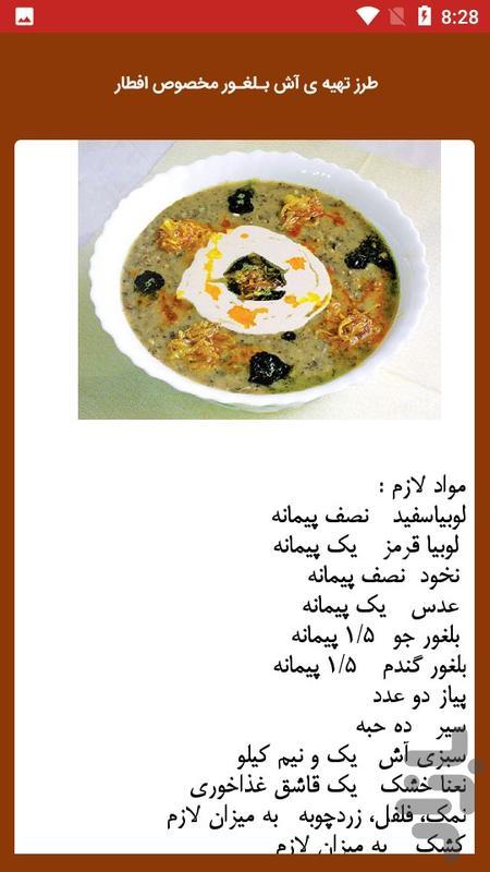 نکات و آموزش غذای ماه رمضان - عکس برنامه موبایلی اندروید