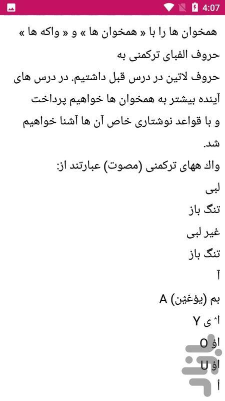 نکات و آموزش زبان ترکمن - عکس برنامه موبایلی اندروید