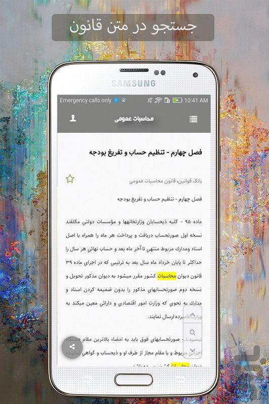 قانون محاسبات عمومی(با پرسش و پاسخ) - عکس برنامه موبایلی اندروید