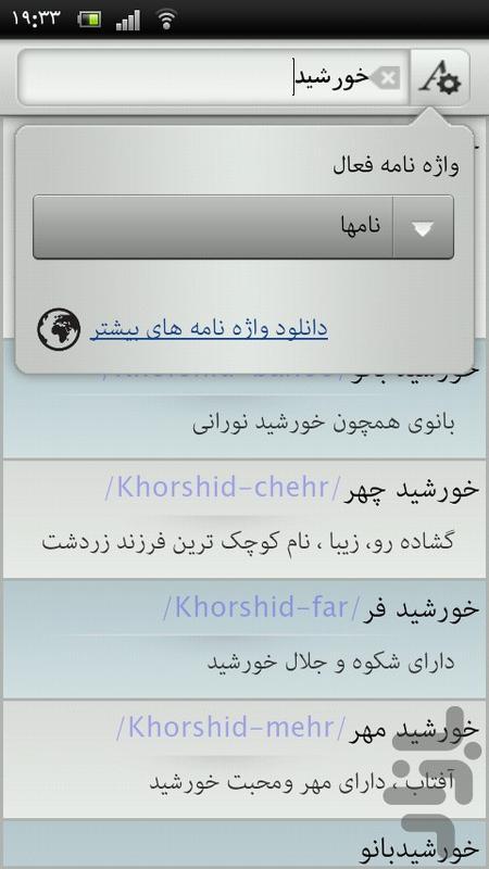 ویکی واژه نامها - عکس برنامه موبایلی اندروید